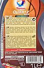 Моторное масло Total Quartz 9000 0W-30 1 л, фото 3