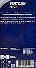 Трансмиссионное масло Fuchs Pentosin FFL-4 синтетическое 1 л, фото 3
