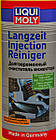 Присадка-очиститель топливной системы инжектора Liqui Moly Langzeit-Injection Reiniger 250 мл, фото 2