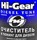 Очищувач форсунок і тюнінг для дизеля Hi-Gear очищувач 474 мл на 80-100 л, фото 2