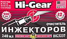 Присадка Hi-Gear очищувач інжекторів з SMT 240 мл, фото 2