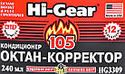 Присадка Hi-Gear октан-коректор і кондиціонер з SMT 240 мл, фото 2