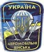 Шеврон Аеромобільні війська