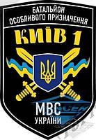 Шеврон батальон Київ 1