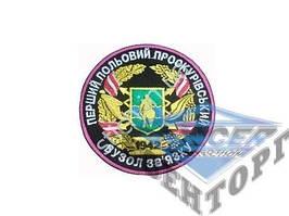 Шеврон Проскурівський вузол звязку