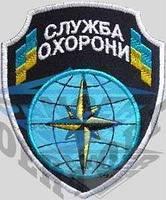 Шеврон Служба охорони