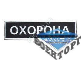 Шеврон Охорона 26х7 см. на липучке