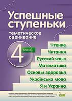 О. Л. Рогова. Успешные ступеньки, тематическое оценивание 4 класс