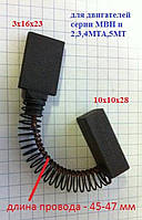 Щетки для электродвигателей 2МТА 3МТА 4МТА 4МТВ 5МТ 47МВН