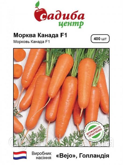 Канада F1 семена моркови Bejo Голландия 400 шт