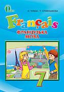 Французька мова Підручник 7 клас (3-й рік навчання). Чумак Н.П.