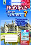 Французька мова 7 клас (7-й рік навчання). Робочий зошит. Клименко Ю. М.
