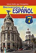 Іспанська мова Підручник 7 клас. Підручник (3-й рік навчання). Редько В. Г.