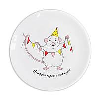 Тарелка «Святкове мишеня»