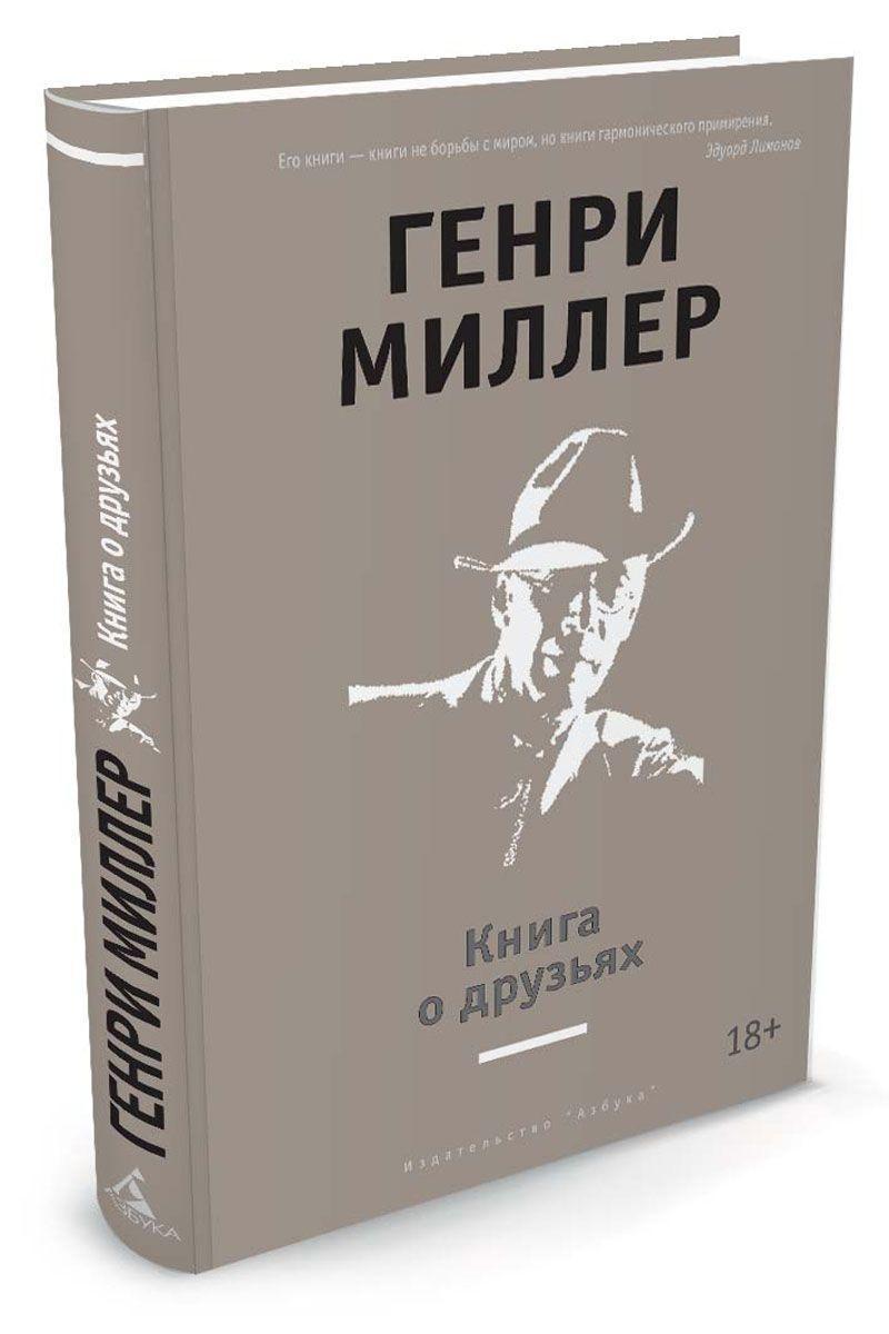 Книга о друзьях. Миллер Генри