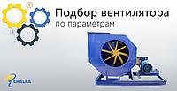 Подбор вентилятора по параметрам