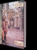 Художня культура 9 кл. Автори: Назаренко Н.В., та інші.