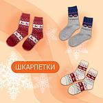Надходження теплих шкарпеток!