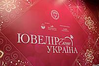 ВИСТАВКА ЮВЕЛІРНИХ ПРИКРАС  28.11 - 01.12.2019