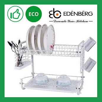 Сушилка из нержавеющей стали для посуды настольная Edenberg (EB-2108MW)