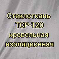 Стеклоткань ТСР-120 изоляционная