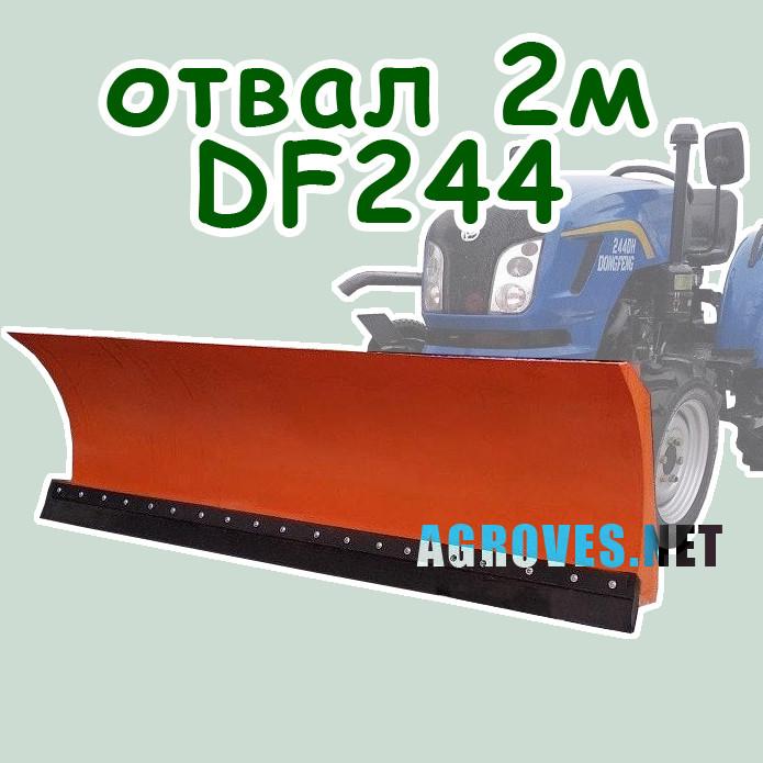 Отвал тракторный 2м. DF224