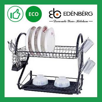 Сушилка из нержавеющей стали для посуды настольная Edenberg (EB-2109MB)