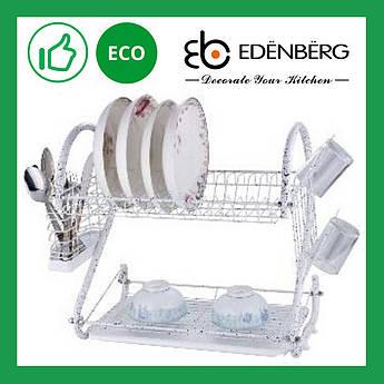 Сушилка из нержавеющей стали для посуды настольная Edenberg (EB-2109MW)
