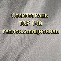 Стеклоткань ТСР-140 теплоизоляционная