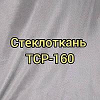 Стеклоткань ТСР-160 для теплоизоляции и кровли