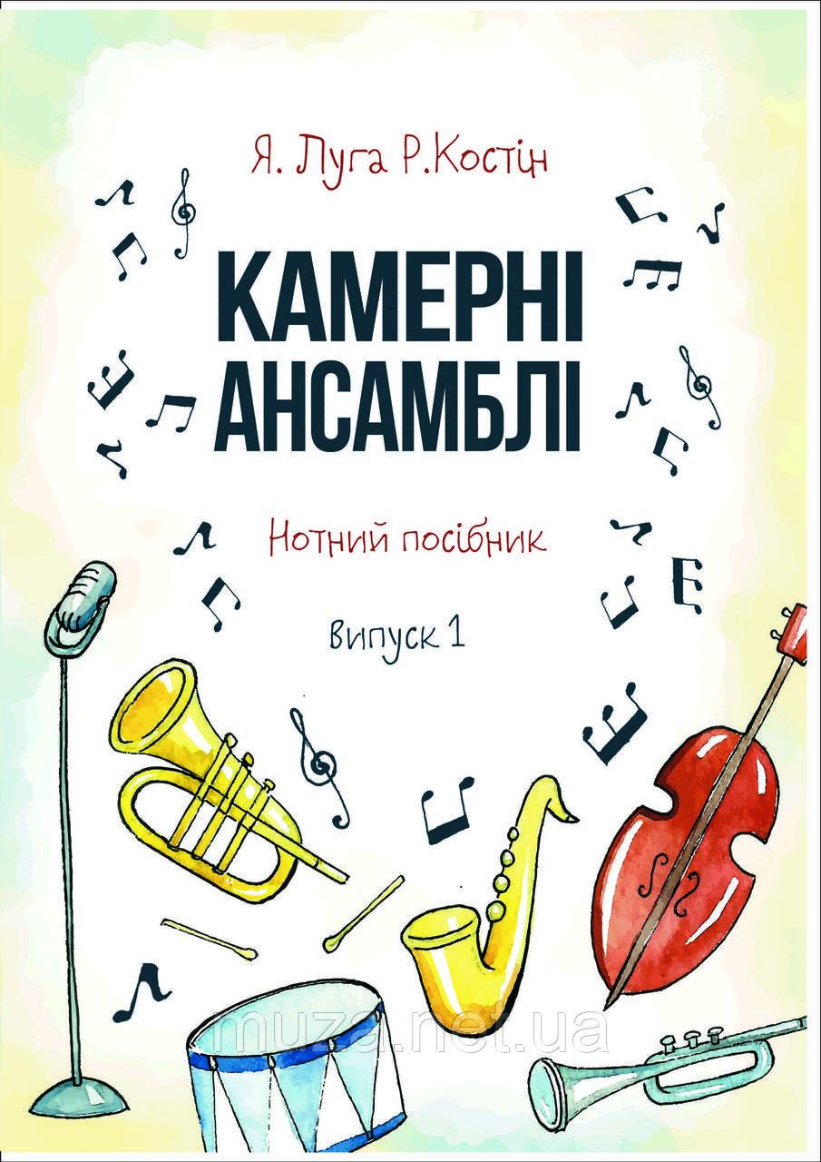 Камерні ансамблі, Я.Луга, Р. Костін, вип. 1