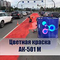 Цветная краска АК-501М для асфальта, для разметки дорог, для обозначения парковки, для асфальта
