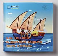 Как Евгений и морской капитан моря изучали - Юлия Сало (9786177540624) Мотивирующие сказки от KS Books