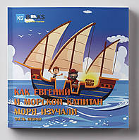 Как Евгений и морской капитан моря изучали. Часть 2 - Юлия Сало (9786177540648) - Мотивирующие сказки от KS Books.
