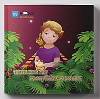 Прекрасный мир экзотических животных - Юлия Сало (9786177540594) - Мотивирующие книги для детей