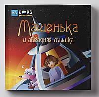 Машенька и звездная мышка часть 1 - Александр Биленко (9786177540617) - KS Books - Мотивирующие сказки для детей