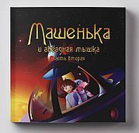 Машенька и звездная мышка часть 2 - Александр Биленко (9786177540655) - KS Books - Мотивирующие сказки для детей