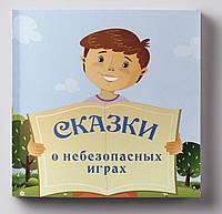 Сказки о небезопасных играх - Юлия Сало (9786177540631) - KS Books Мотивирующие сказки для детей