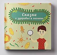 Сказки о здоровье и гигиене - А. Биленко (9786177540662) - Мотивирующие сказки для детей от KS Books