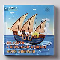 Як Євген і морський капітан моря вивчали. Частина перша - Юлія Сало (9786177540501)