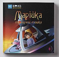 Марійка та зоряна мишка. Частина перша - О. Біленко (9786177540402) - KS Books
