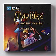 Марійка та зоряна мишка. Частина друга - О. Біленко (9786177540518) - KS Books