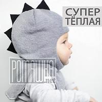 Зимняя р 46-48 10-18 мес термо детская шапка шлем балаклава капор для на мальчика зима Динозавр 5088 Серый 46