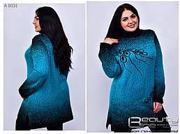 Женский длинный тёплый  свитер больших размеров в 4-х цветах с 54 по 58 размер