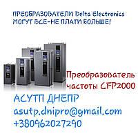 Преобразователь частоты VFD-CFP2000 7.5 кВт 3ф/380