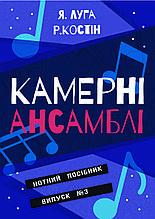 Камерні ансамблі, Я.Луга, Р. Костін, вип. 3