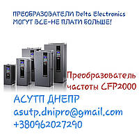 Преобразователь частоты VFD-CFP2000 30 кВт 3ф/380