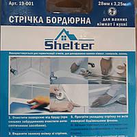 Бордюрная силиконовая лента для ванной Hermes Tools(либо Shelter)28 мм x 3.2 м+нож