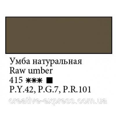 Фарба акрилова, Умбра натуральна, 220мл, Ладога