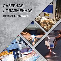 Лазерная резка металла | Плазменная резка металла | Лазерна різка металу | Плазмова різка металу